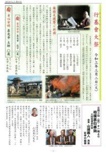 行基會大祭のお知らせ記事